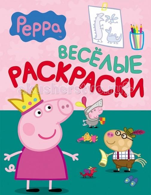 Раскраска Peppa Pig Свинка Пеппа. Веселые раскраски