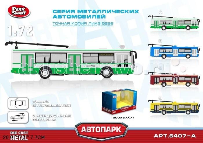 Play Smart Игрушка инерционная металлическая Троллейбус ЛИАЗ 5292