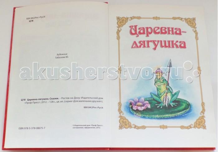 выделены книга царевна лягушка с картинками читать работу