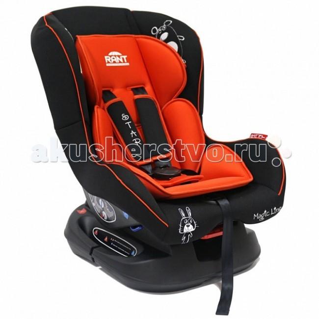 Автокресло Рант StarStarДетское автокресло Star - предназначено для детей с рождения и до 18 кг. (приблизительно до 4-х лет).  Автокресло может устанавливаться как по ходу движения, так и против хода движения. Для новорожденного малыша (0+,9 кг.) автокресло фиксируется в автомобиле против хода движения (малыш лицом назад) пока малыш научится хорошо сидеть. С 7-8 месяцев автокресло фиксируется лицом вперед и эксплуатируется приблизительно до 4-х лет (9+,18 кг.)   Удобное сидение анатомической формы с мягким матрасиком делает кресло удобным, комфортным и безопасным для малышей. Усиленная мягкая боковая защита обеспечит безопасность и защитит ребенка от ударов при боковых столкновениях.  Спинка автокресла имеет регулировку наклона в 3-х положениях. Положение наклона спинки автокресла для комфортного сна в длительных поездках легко регулируются одной рукой при помощи специального рычажка, расположенного в передней части автокресла под чехлом.  Автокресло оснащено 5-ти точечными ремнями безопасности с мягкими плечевыми накладками (уменьшают нагрузку на плечи малыша). Накладки обеспечивают плотное прилегание и надежно удержат малыша в кресле в случае ударов. Ремни удобно регулировать под рост и комплекцию ребенка без особых усилий.  Автокресло Star имеет прочную базу, позволяющую устанавливать кресло не только в автомобиле, но и на других ровных твердых поверхностях.  Съемный чехол автокресла Star изготовлен из гипоаллергенной эластичной ткани, легко чистится и стирается вручную или в деликатном режиме в стиральной машине при температуре 30 градусов.   Крепление и установка: Установка автокресла возможно в двух положениях: против хода движения (если малышу от 0 до 7-8 месяцев) или по ходу движения (если малышу от 7-8 месяцев и до 4-х лет). Кресло легко и быстро крепиться в автомобиле с помощью штатных ремней безопасности. Правильность прохождения ремней безопасности обеспечивается специальными направляющими «зацепками», предусмотренными по бокам автокресла.   Безопасность