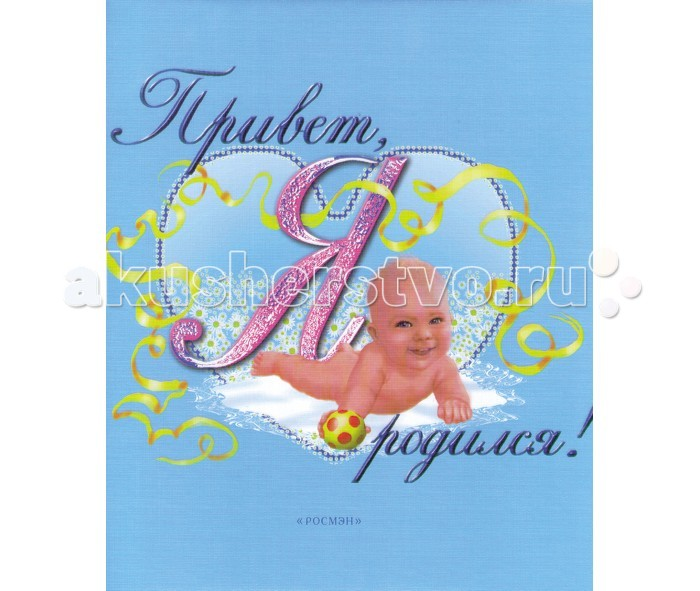 Росмэн Фотоальбом Привет, я родился!