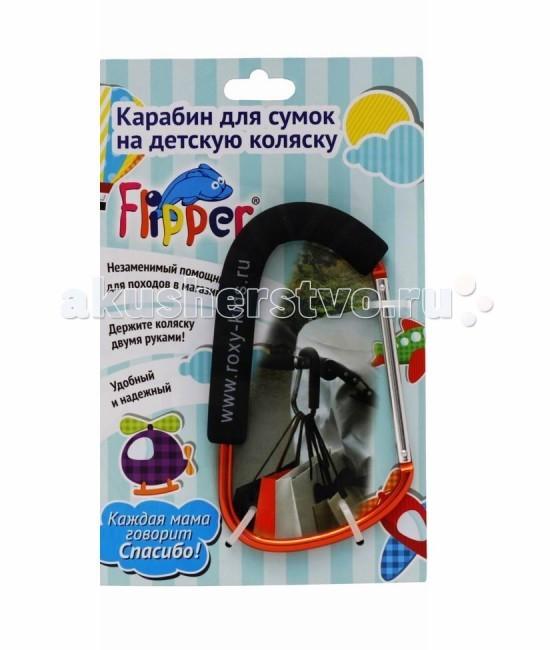 Roxy Карабин для детских колясок FlipperКарабин для детских колясок FlipperКарабин-помощник для детских колясок Flipper новая усиленная формула, более прочный механизм.  Как часто Вам приходится ходить в магазин с коляской, в которой отдыхает Ваш малыш? Наверняка, после сделанных покупок, обратный путь до дома уже не кажется Вам простой прогулкой: многочисленные сумки, пакеты с продуктами и прочими товарами то и дело мешаются под ногами. Да и вести коляску одной рукой мало того, что неудобно, так еще и не безопасно: кто знает, что может приключиться!  Чтобы помогать мамам во время походов в магазин, был разработан карабин для детских колясок. Отметим, что это уникальная вещь в своем роде, и больше Вы нигде не найдете ничего подобного!  Как он работает? Карабин достаточно прост в использовании и не вызовет у мам никаких вопросов. Больше Вам не нужно носить тяжелые сумки и пакеты - их можно доверить карабину, который легко закрепляется на ручке детской коляски и не вызывает никаких неудобств.  Карабин произведен из алюминия и способен выдержать до 50 килограмм, а его форма изготовлена таким образом, что он не погнется и не сломается даже при достаточно большом весе, а потому прослужит Вам не один год.  Пусть ваши руки отдохнут!  Размер 80х140 мм<br>