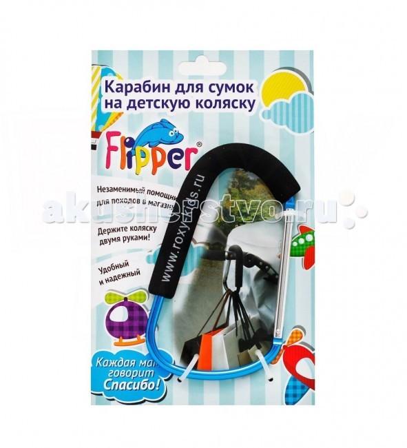 Roxy Карабин для детских колясок Flipper от Акушерство