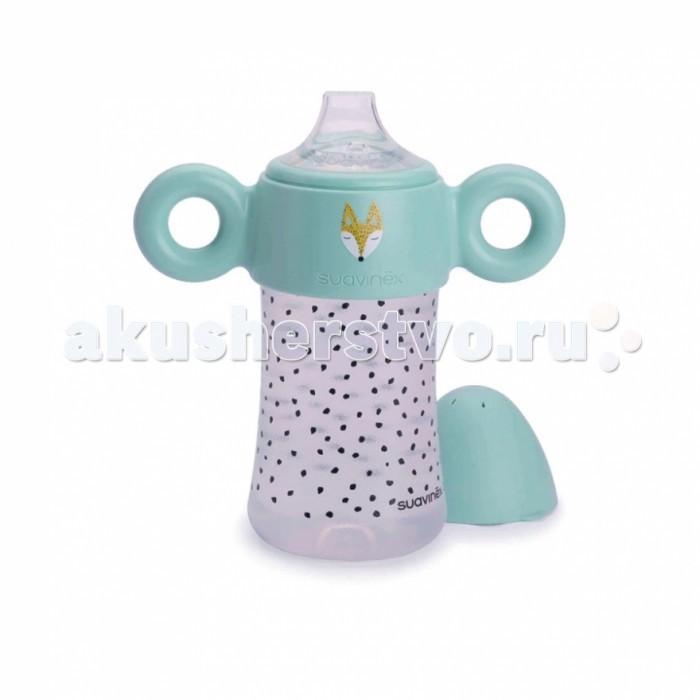 Поильник Suavinex Fox с ручками 270 мл от 12 мес.Fox с ручками 270 мл от 12 мес.Поильник разработан для комфортного перехода от бутылочки к чашке.  Благодаря эргономичной конструкции, поильник удобен для маленьких ручек ребенка.   Удобные ручки облегчают захват.  Материал не содержит бисфенол А.<br>