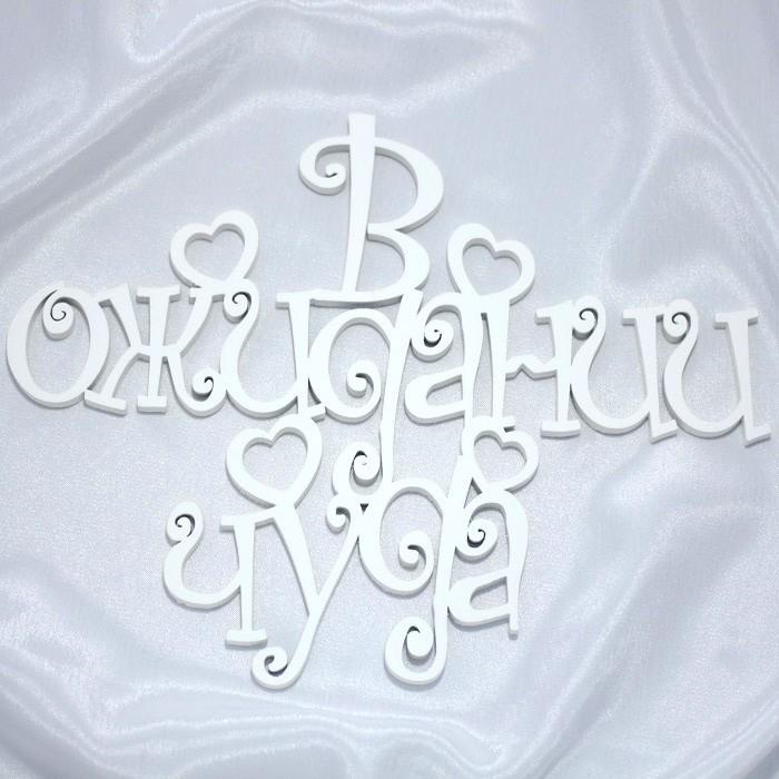 Suvenirrus Декоративное слово В ожидании чуда