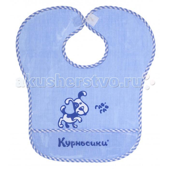 Нагрудник Курносики с карманом на липучкес карманом на липучкеНагрудник с карманом на липучке с широкими плечиками, застежкой на липучке и карманом, сделанный из непромокаемой моющейся ткани, поможет сохранить одежду ребенка сухой и чистой, даже если он прольет на себя воду.<br>