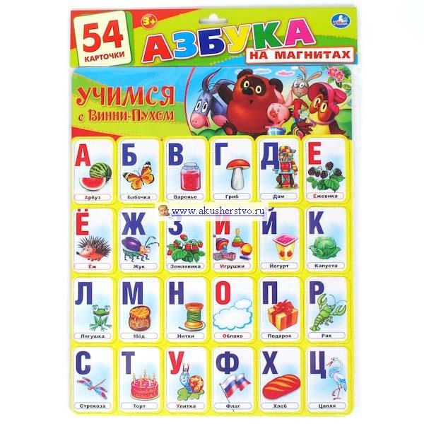 Умка Обучающий плакат Азбука на магнитах