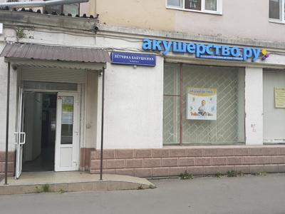 eb48b6972237 Самовывоз Акушерство.ру - Москва, ул. Ленская 2 21