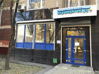 c9dff3c199e3 Самовывоз Акушерство.ру - Москва, ул. Краснодонская, д. 39