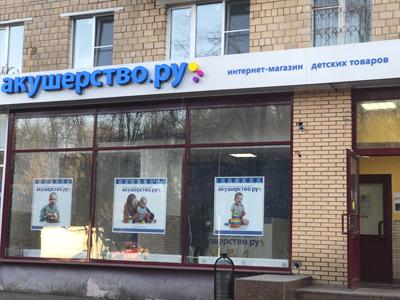 d02b08127488 Самовывоз Акушерство.ру - Москва, ул. Академика Павлова, д. 10