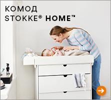 Комод Stokke Home Dresser пеленальный