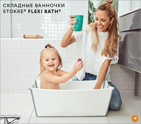 Складные ванночки Stokke