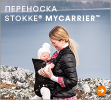 Рюкзак-кенгуру Stokke MyCarrier Front and Back