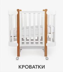 Кроватки Happy Baby