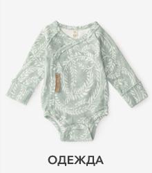 Одежда Happy Baby