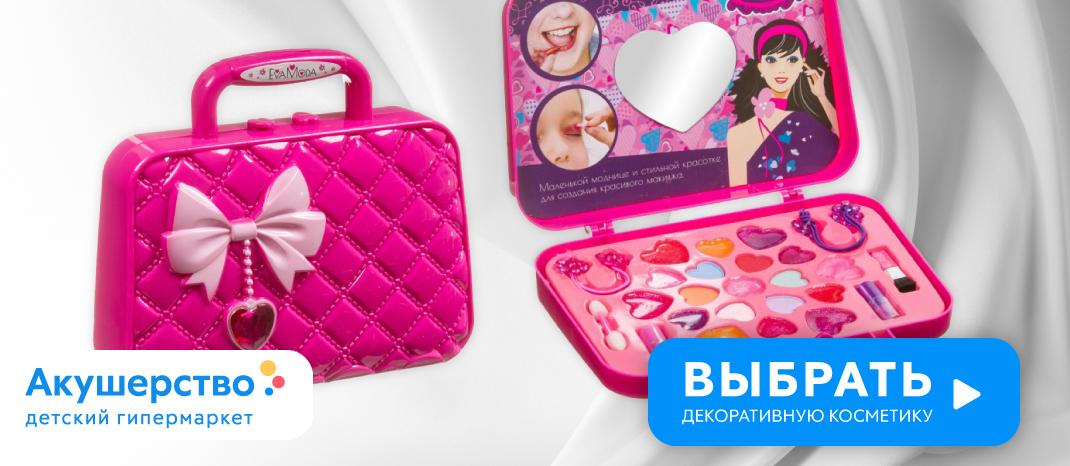 Косметика и макияж для девочек